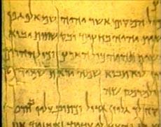 Древнейший из известных текст Ветхого Завета